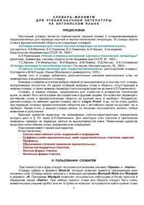Словарь-минимум для чтения научной литературы на английском языке, сводная копия словарей-минимумов