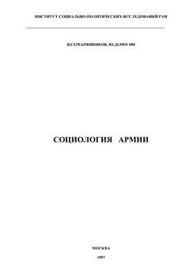 Серебрянников В.В., Дерюгин Ю.И. Социология армии