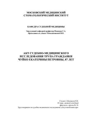 Акт судебно-медицинского исследования трупа