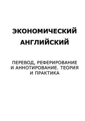 Пичкова Л.С., Бочкова Ю.Л. и др. Экономический английский. Перевод, реферирование и аннотирование. Теория и практика