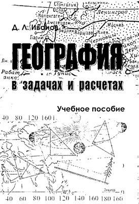 Иванов Д.Л. География в задачах и расчётах