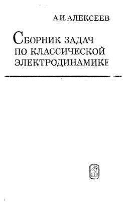 Решение задач по электрофизике гладской сборник задач с решениями