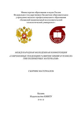 Международная молодёжная конференция Современные тенденции развития химии и технологии полимерных материалов: сборник материалов