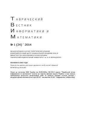 Таврический вестник информатики и математики 2014 №01