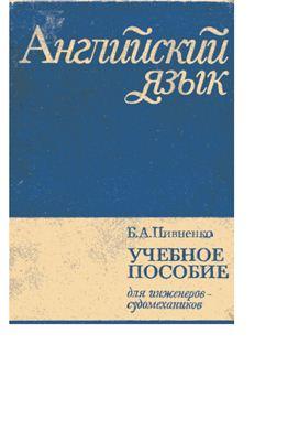 Пивненко Б.А. Учебное пособие по английскому языку для инженеров судомехаников