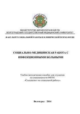 Аджба Н., Аринушкина А. и др. Социально-медицинская работа с инфекционными больными