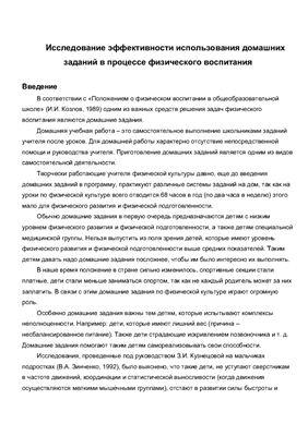 Дипломная работа - Исследование эффективности использования домашних заданий в процессе физического воспитания