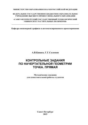 Кишко А.В., Соломон Г.Г. Контрольные задания по начертательной геометрии. Точка. Прямая