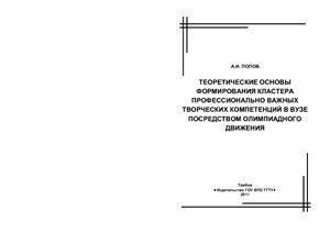 Попов А.И. Теоретические основы формирования кластера профессионально важных творческих компетенций в вузе посредством олимпиадного движения