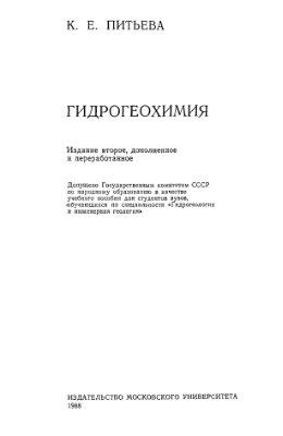 Питьева К.Е. Гидрогеохимия