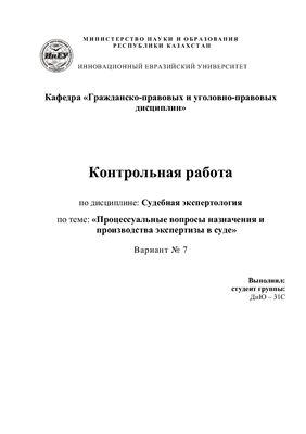 Контрольная работа - Процессуальные вопросы назначения и производства экспертизы в суде