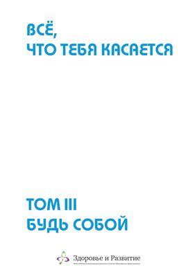 Всё, что тебя касается Том 3