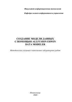 Соловьева Ю.А., Соколова Н.Б. Создание модели данных с помощью AllFusion ERwin Data Modeler