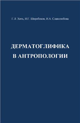 Хить Г.Л., Широбоков И.Г., Славолюбова И.А. Дерматоглифика в антропологии