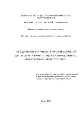 Апатов Ю.Л. Методические указания к курсовой работе по дисциплине Автоматизация производственных процессов в машиностроениии