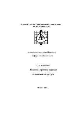 Степанян Л.Л. Введение в практику перевода специальной литературы
