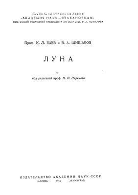 Баев К.Л., Шишаков В.А. Луна