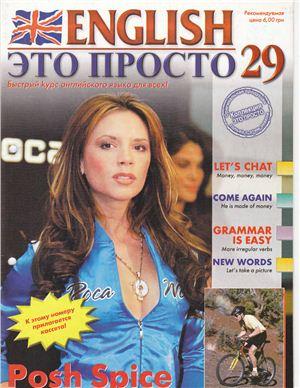English - это просто 2003 №29