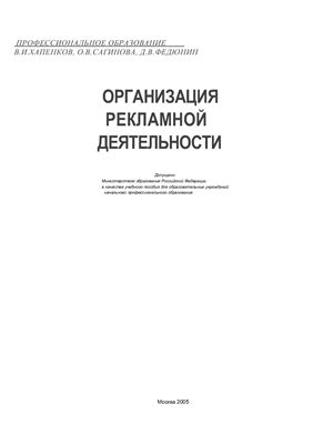 Хапенков В.Н. Организация рекламной деятельности