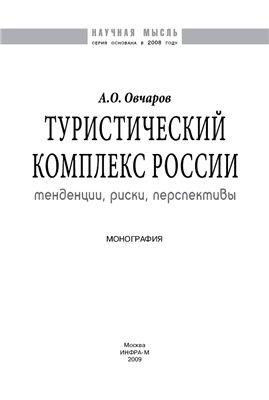 Овчаров А.О. Туристический комплекс России: тенденции, риски, перспективы