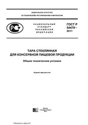 ГОСТ Р 54470-2011 Тара стеклянная для консервной пищевой продукции. Общие технические условия