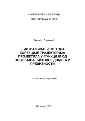 Павкович Боян М. Исследование метода коррекции траектории снаряда в зависимости от увеличения их дальность и точность стрельбы