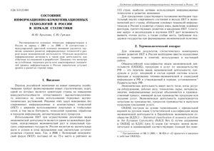 Системы и средства информатики 2007 №17