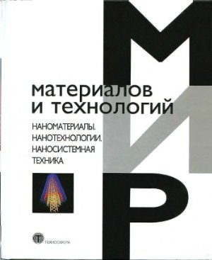 Мальцев П.П. (ред.) Наноматериалы. Нанотехнологии. Наносистемная Техника