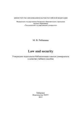 Рябинина М.В. Law and security