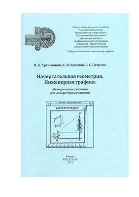 Артамонова О.А., Краснов С.В., Петрова С.С. Начертательная геометрия. Инженерная графика