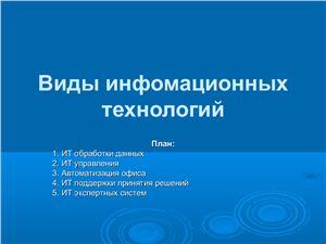 Виды информационных технологий