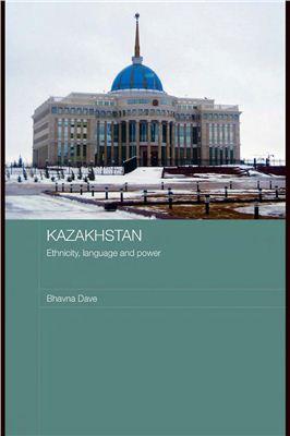 Bhavna Dave. Kazakhstan: Ethnicity, Language and Power