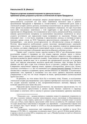 Напольских В.В. Пермско-угорские взаимоотношения по данным языка и проблема границ угорского участия в этнической истории Предуралья