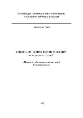 Мардахаев Л.В. Социальная защита военнослужащих