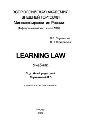 Ступникова Л.В., Шпиковская Э.Н. Learning Law