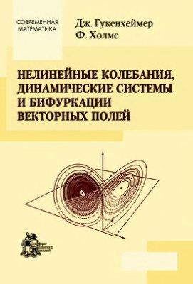 Гукенхеймер Дж., Холмс Ф. Нелинейные колебания, динамические системы и бифуркации векторных полей
