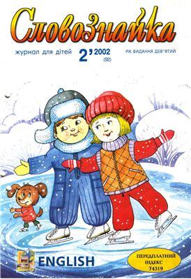 Словознайка 2002 №02