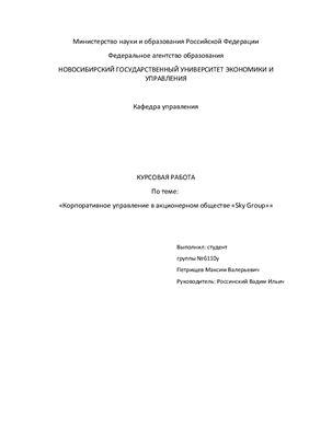 Курсовая работа - Корпоративное управление в акционерном обществе