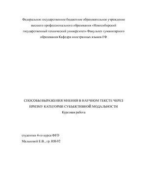 Способы выражения мнения в научном тексте через призму категории субъективной модальности