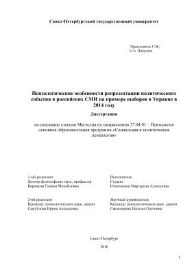 Психологические особенности репрезентации политического события в российских СМИ на примере выборов в Украине в 2014 году