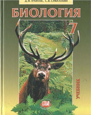 Трайтак Д.И., Суматохин С.В. Биология. Животные. 7 класс