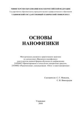 Моисеев С.Г., Виноградов С.В. Основы нанофизики