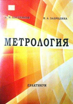 Бастраков В.М. Метрология: практикум
