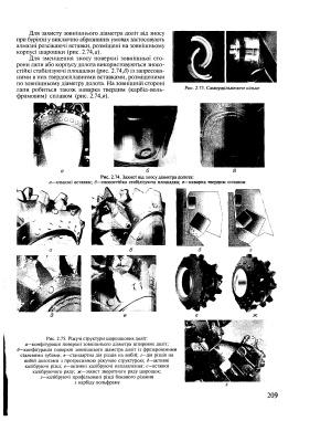 Мислюк М.А., Рибчич І.Й., Яремійчук Р.С. Буріння свердловин. У 5 т. Том 1: Загальні відомості. Бурові установки. Обладнання та інструмент