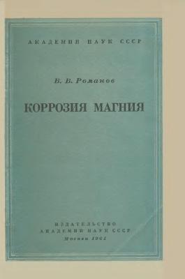 Романов В.В. Коррозия магния
