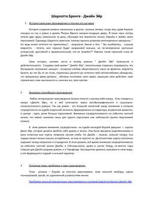 Анализ романа Джейн Ейр Шарлотта Бронте