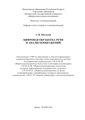 Митюхин А.И. Цифровая обработка речи и анализ изображений