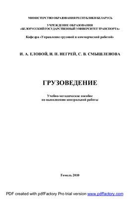 Еловой И.А. Грузоведение