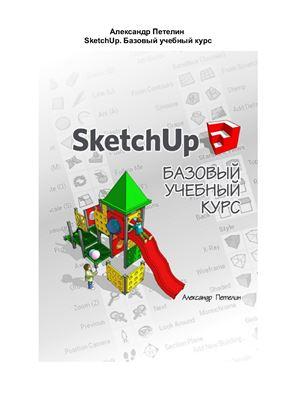 Петелин А. SketchUp. Базовый учебный курс