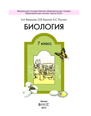 Вахрушев А.А., Бурский О.В., Раутиан А.С. Биология. 7 класс